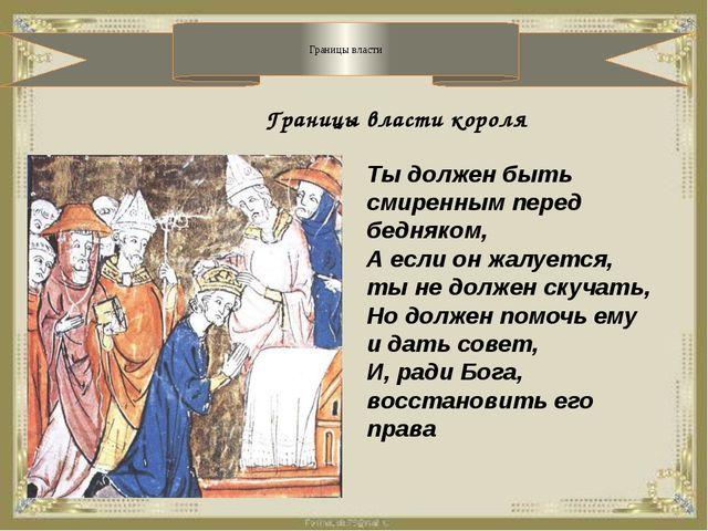 Границы власти Ты должен быть смиренным перед бедняком, А если он жалуется,...