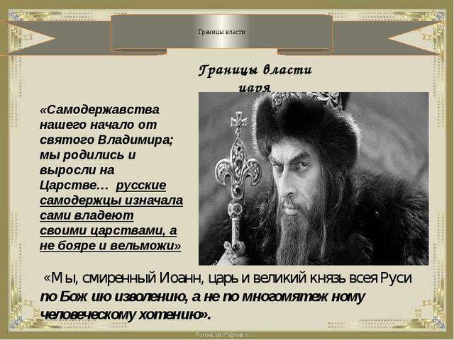 Границы власти «Самодержавства нашего начало от святого Владимира; мы родили...