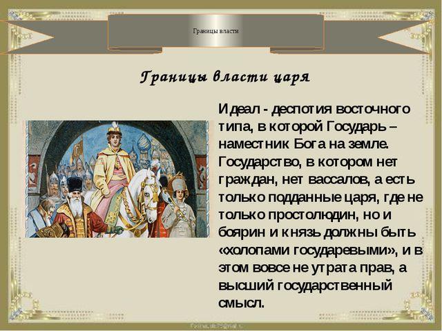 Границы власти Границы власти царя Идеал - деспотия восточного типа, в котор...