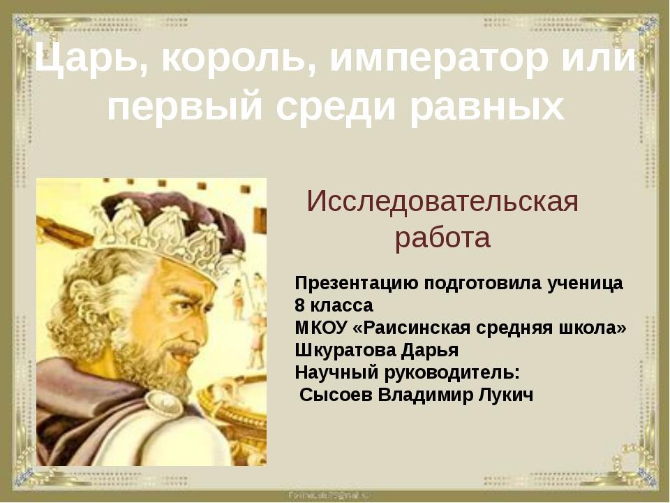 Царь, король, император или первый среди равных Исследовательская работа Пре...