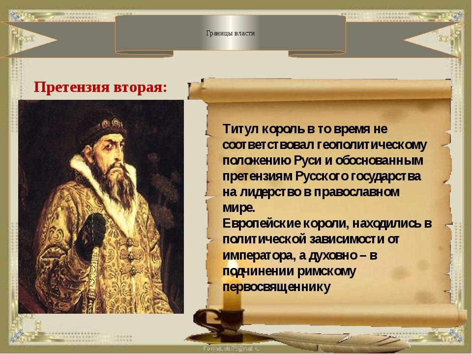 Границы власти Претензия вторая: Титул король в то время не соответствовал г...