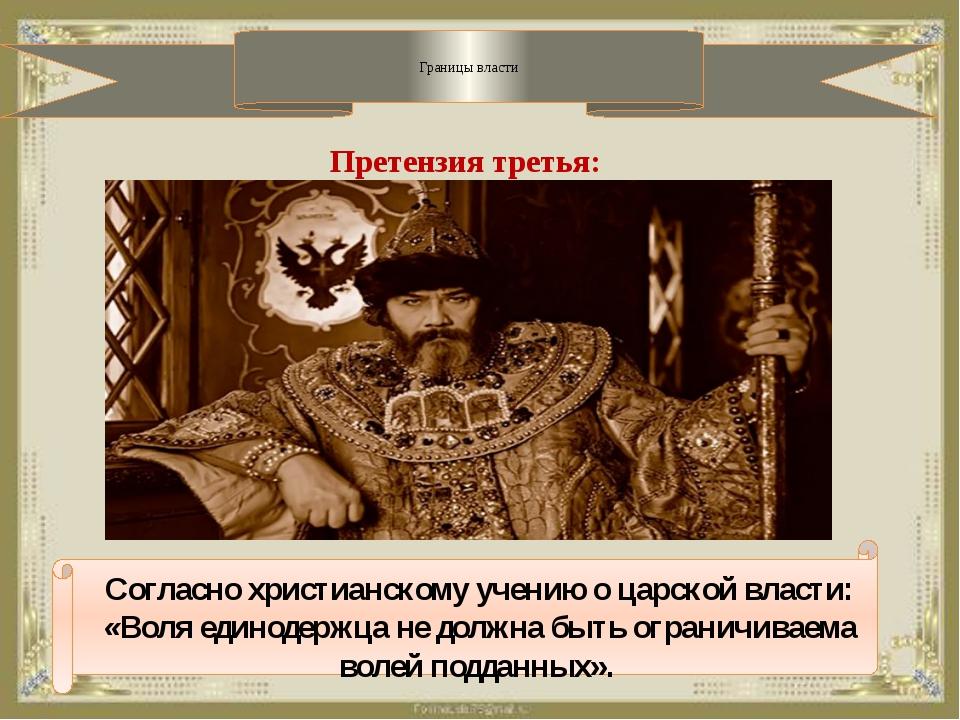 Границы власти Претензия третья: Согласно христианскому учению о царской вла...