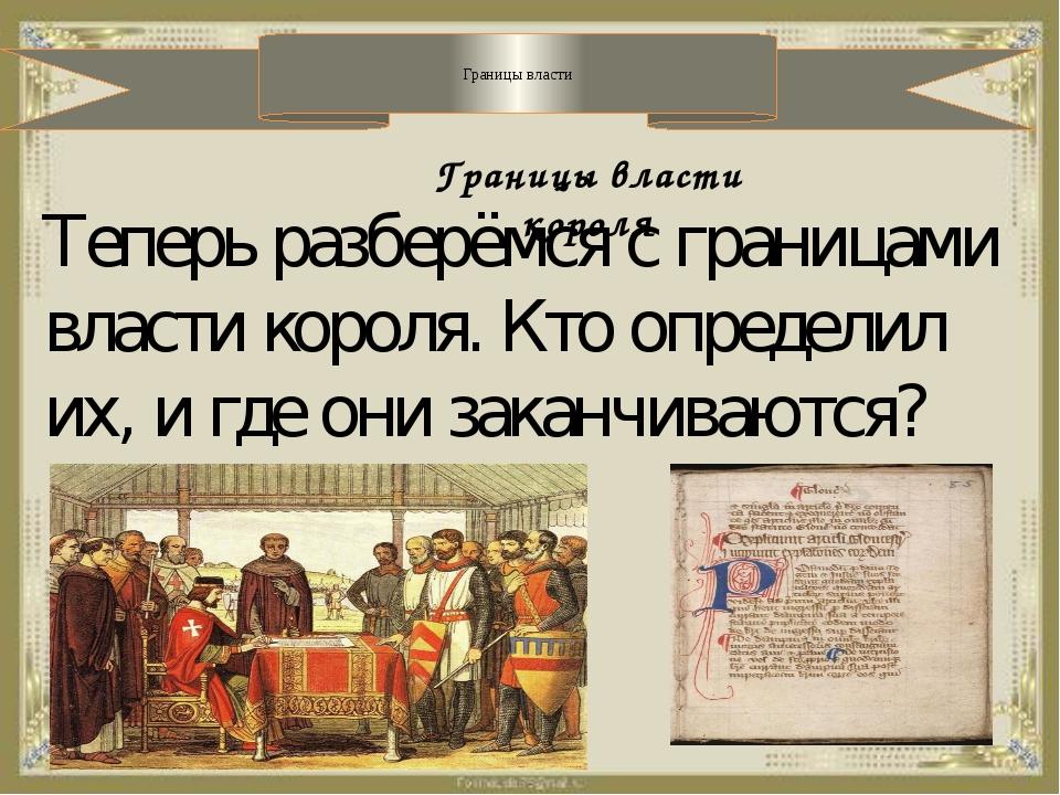 Границы власти Границы власти короля Теперь разберёмся с границами власти ко...