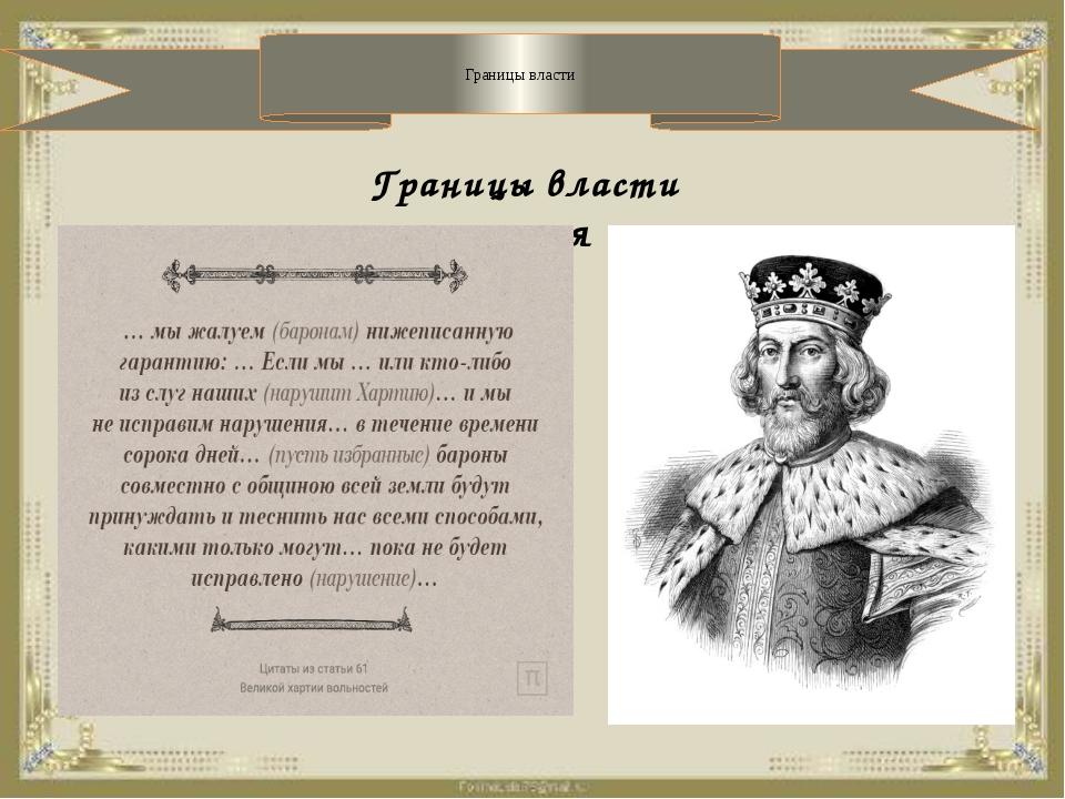 Границы власти Границы власти короля