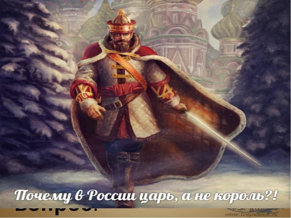 Цель: выяснить сходство и различия в титулах король и царь и ответить на воп...