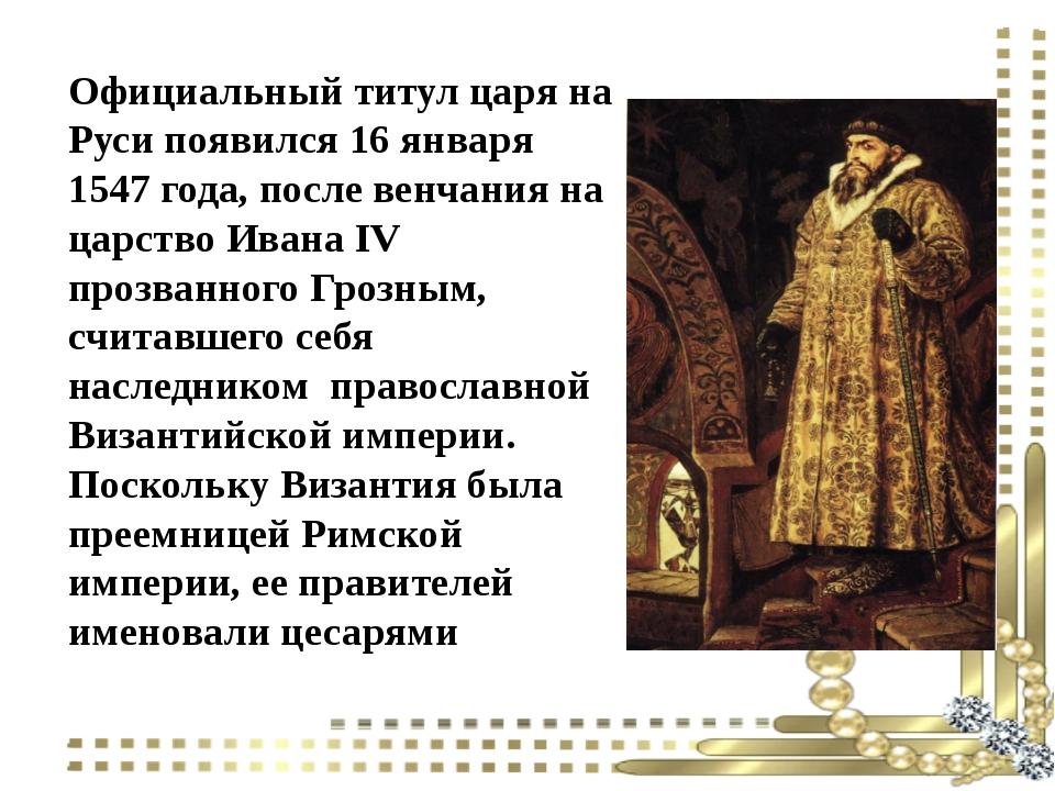 Официальный титул царя на Руси появился 16 января 1547 года, после венчания...