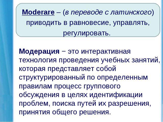 Moderare – (в переводе с латинского) приводить в равновесие, управлять, регул...