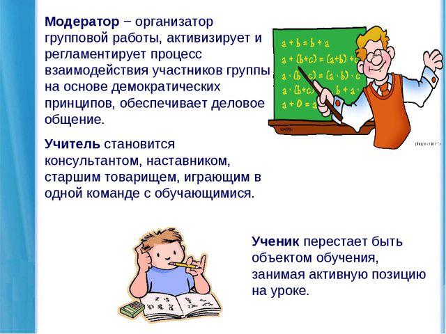 Модератор − организатор групповой работы, активизирует и регламентирует проце...