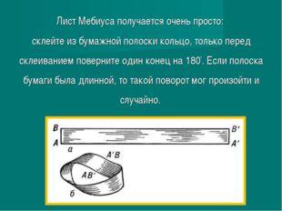 Лист Мебиуса получается очень просто: склейте из бумажной полоски кольцо, тол
