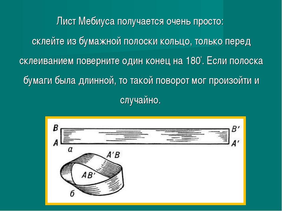 Лист Мебиуса получается очень просто: склейте из бумажной полоски кольцо, тол...