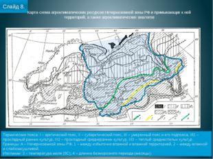 Карта-схема агроклиматических ресурсов Нечерноземной зоны РФ и примыкающих к