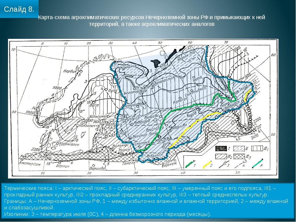 Карта-схема агроклиматических ресурсов Нечерноземной зоны РФ и примыкающих к...