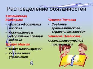 Распределение обязанностей Антоненкова Екатерина Дизайн оформления пособия Со