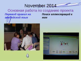 November 2014 Основная работа по созданию проекта Перевод правил на английски