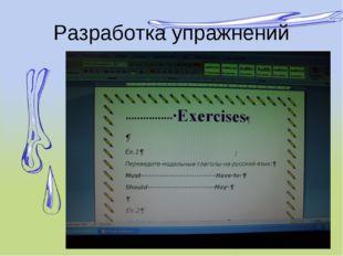 Разработка упражнений