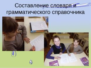 Составление словаря и грамматического справочника