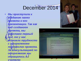 December 2014 Мы приступили к созданию папки проекта и его презентации. Так к