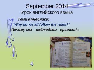 """September 2014 Урок английского языка Тема в учебнике: """"Why do we all follow"""