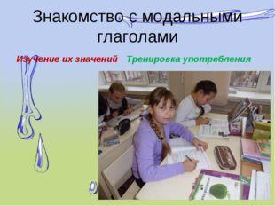 Знакомство с модальными глаголами Изучение их значений Тренировка употребления
