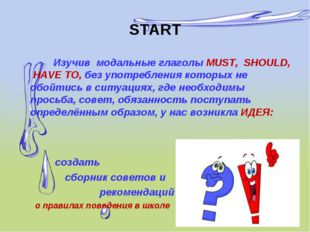 START Изучив модальные глаголы MUST, SHOULD, HAVE TO, без употребления которы