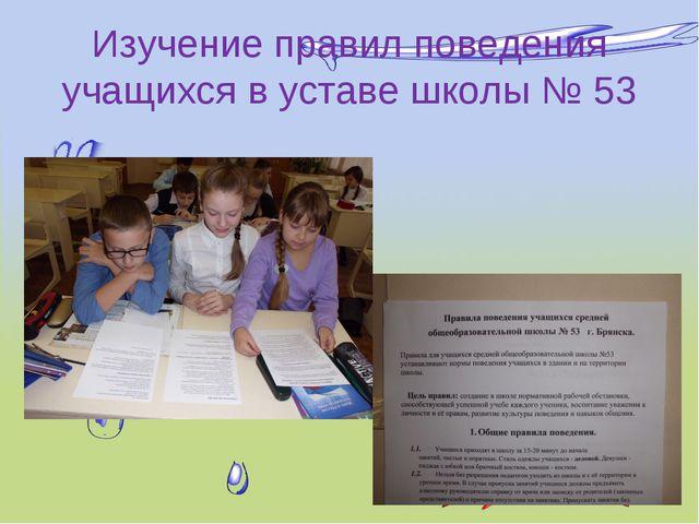 Изучение правил поведения учащихся в уставе школы № 53