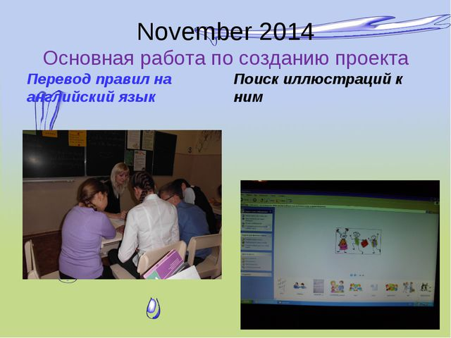 November 2014 Основная работа по созданию проекта Перевод правил на английски...