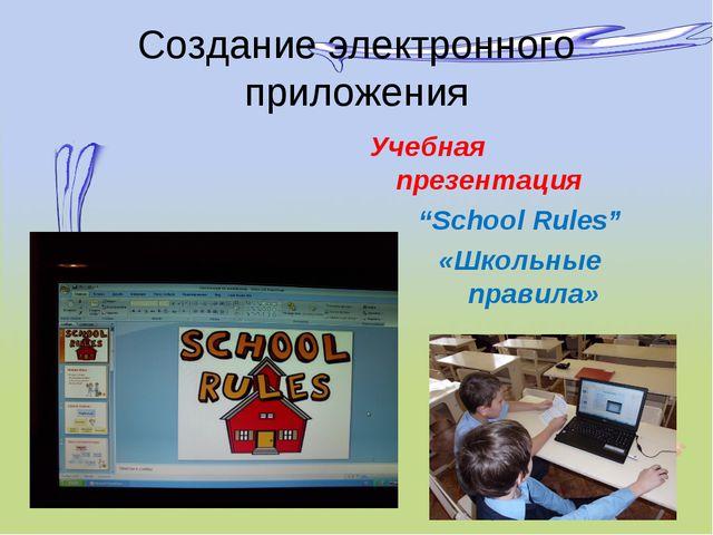 """Создание электронного приложения Учебная презентация """"School Rules"""" «Школьные..."""