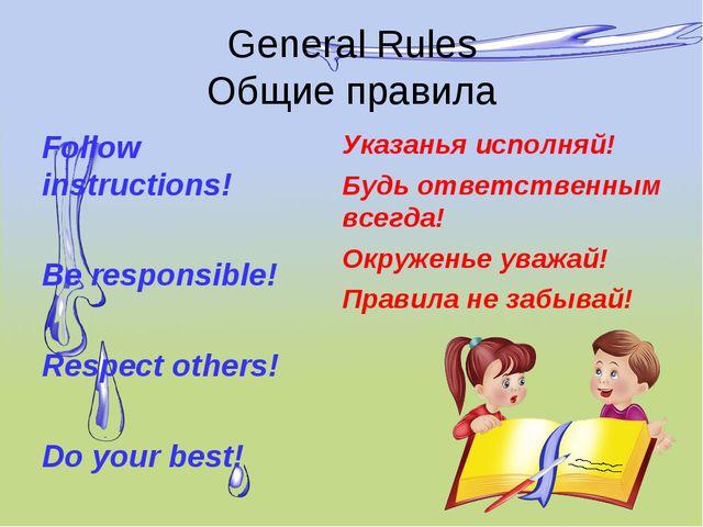 General Rules Общие правила Follow instructions! Be responsible! Respect othe...