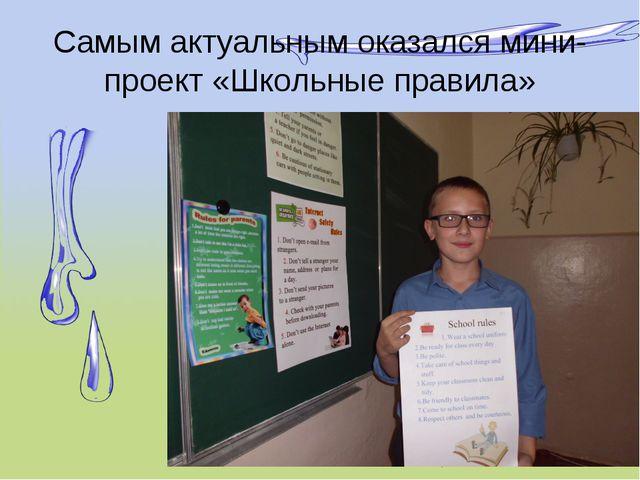 Самым актуальным оказался мини-проект «Школьные правила»