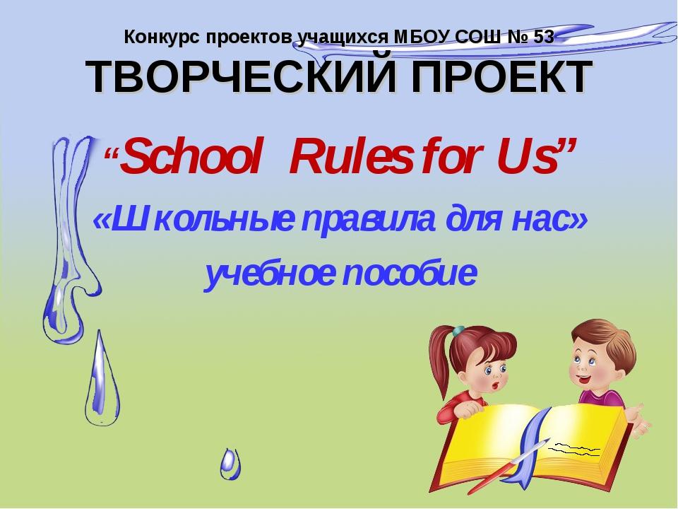 """Конкурс проектов учащихся МБОУ СОШ № 53 ТВОРЧЕСКИЙ ПРОЕКТ """"School Rules for U..."""
