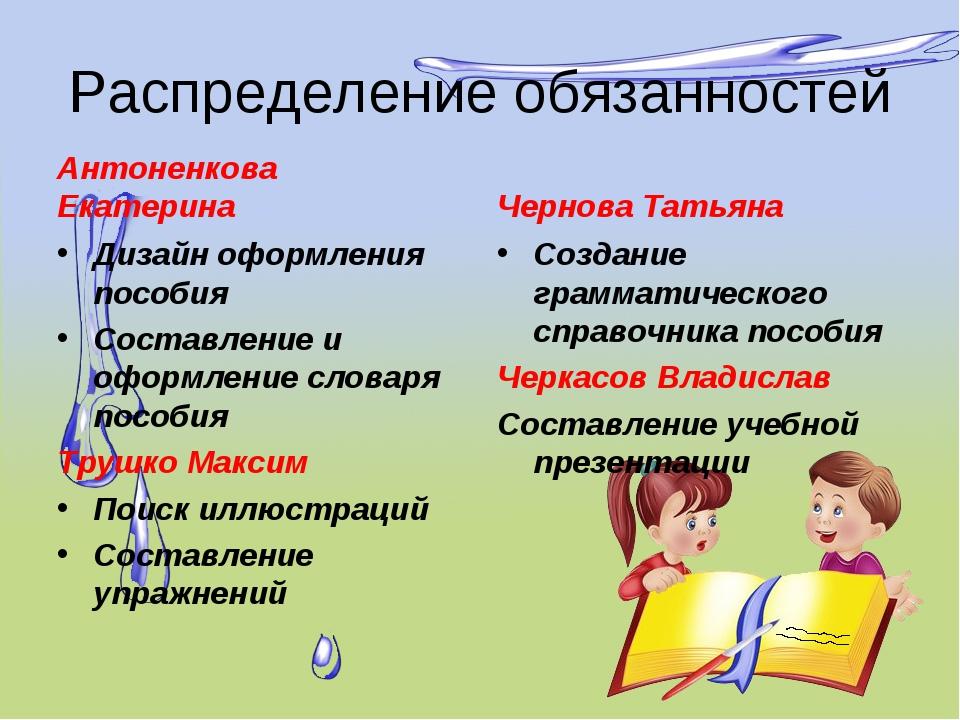 Распределение обязанностей Антоненкова Екатерина Дизайн оформления пособия Со...
