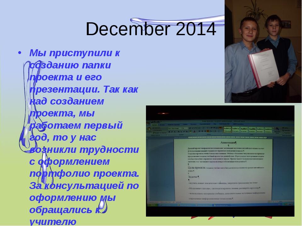 December 2014 Мы приступили к созданию папки проекта и его презентации. Так к...