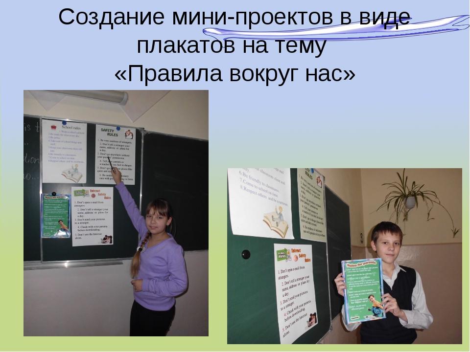 Создание мини-проектов в виде плакатов на тему «Правила вокруг нас»