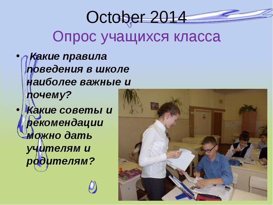 October 2014 Опрос учащихся класса Какие правила поведения в школе наиболее в...