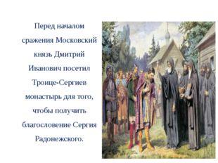 Перед началом сражения Московский князь Дмитрий Иванович посетил Троице-Серги