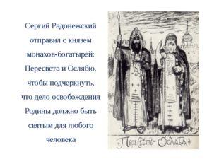 Сергий Радонежский отправил с князем монахов-богатырей: Пересвета и Ослябю, ч