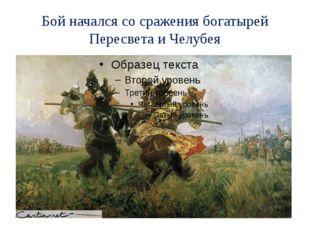 . Бой начался со сражения богатырей Пересвета и Челубея