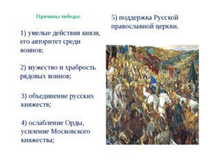 5) поддержка Русской православной церкви. 1) умелые действия князя, его автор