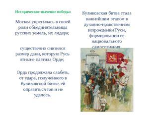 Куликовская битва стала важнейшим этапом в духовно-нравственном возрождении Р