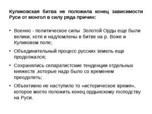 Куликовская битва не положила конец зависимости Руси от монгол в силу ряда пр