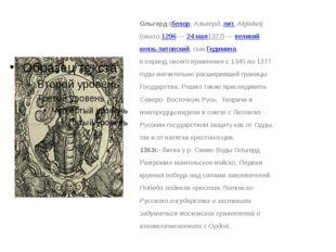 Ольгерд(белор.Альгерд,лит.Algirdas) (около1296—24 мая1377)—великий к