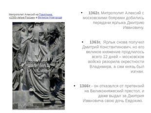Митрополит Алексий на Памятнике «1000-летие России»вВеликом Новгороде 1362г