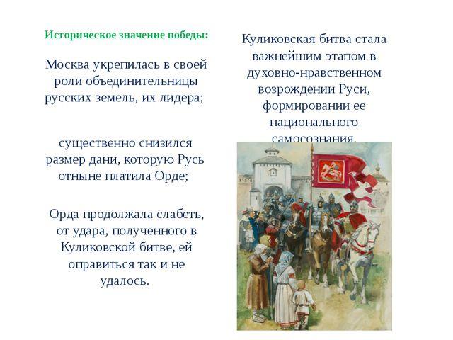 Куликовская битва стала важнейшим этапом в духовно-нравственном возрождении Р...
