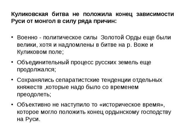 Куликовская битва не положила конец зависимости Руси от монгол в силу ряда пр...