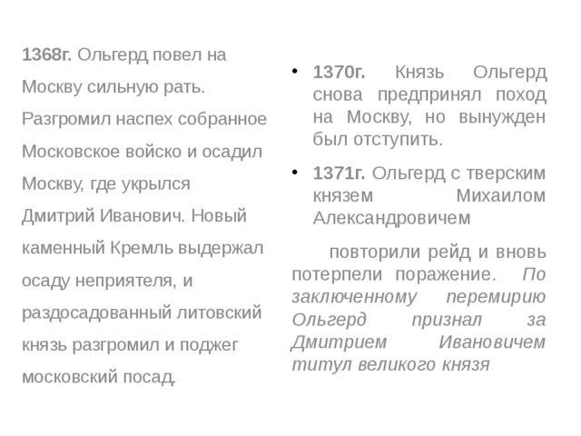 1368г. Ольгерд повел на Москву сильную рать. Разгромил наспех собранное Моско...