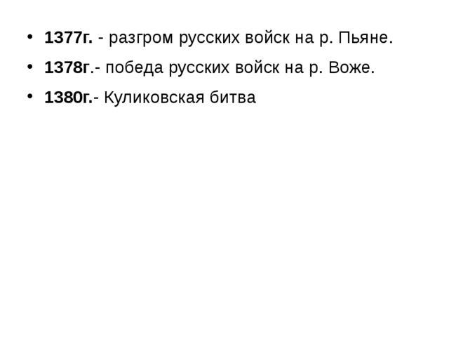 1377г. - разгром русских войск на р. Пьяне. 1378г.- победа русских войск на р...