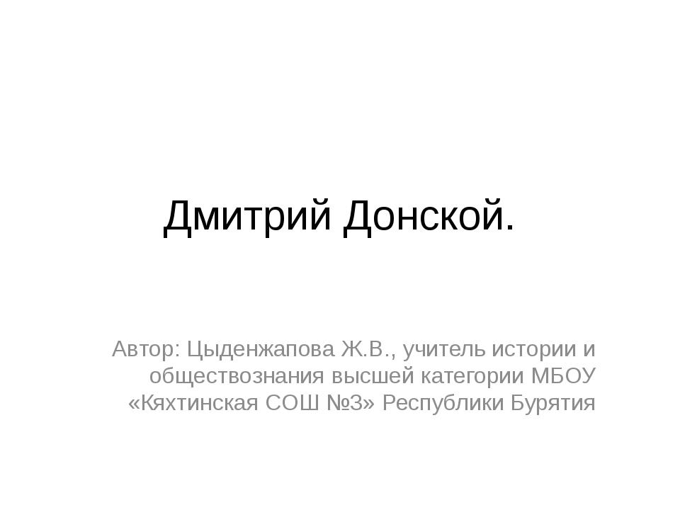 Дмитрий Донской. Автор: Цыденжапова Ж.В., учитель истории и обществознания вы...
