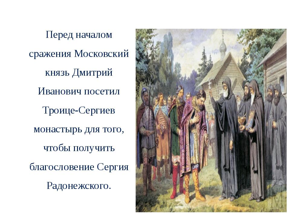 Перед началом сражения Московский князь Дмитрий Иванович посетил Троице-Серги...