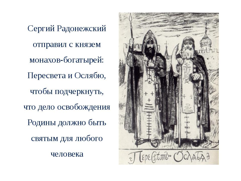 Сергий Радонежский отправил с князем монахов-богатырей: Пересвета и Ослябю, ч...
