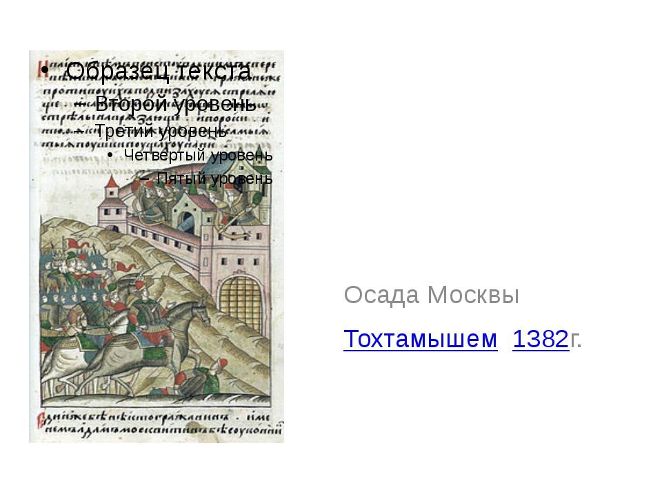 Осада Москвы Тохтамышем 1382г.